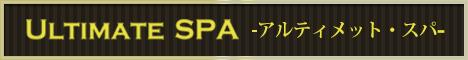 日本人セラピストによる本格メンズエステ&リラクゼーションサロン新橋「ULTIMATE SPA〜アルティメット・スパ」