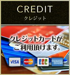 クレジットカードがご利用頂けます。(手数料:無料)