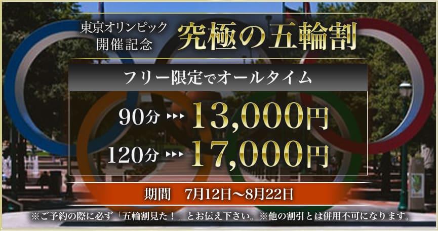 東京オリンピック開催記念 究極の五輪割 フリー限定でオールタイム 90分→13,000円 120分→17,000円 期間 7月12日〜8月22日 詳しくはこちら ※ご予約の際に必ず「五輪割見た!」とお伝え下さい。 ※他の割引とは併用不可になります。