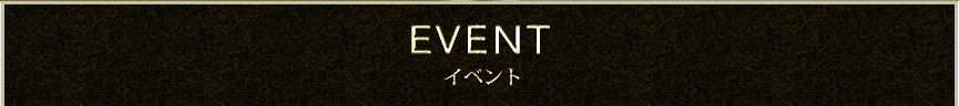 イベントタイトル
