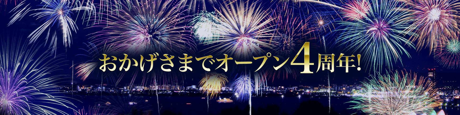 おかげさまでオープン4周年!