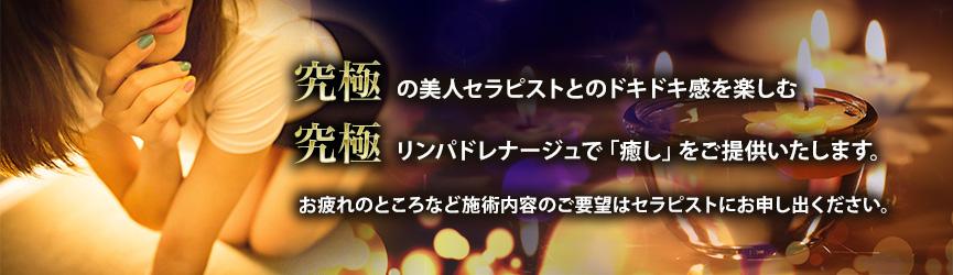 日本人セラピストと完全個室で癒される本格リンパマッサージ&メンズエステサロン「ULTIMATE SPA〜アルティメット・スパ」