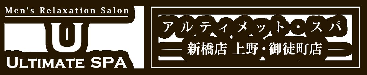 新橋・虎ノ門メンズエステ&リンパマッサージサロン「TIULMATE SPA〜アルティメット・スパ」予約優先の個室型サロンです。